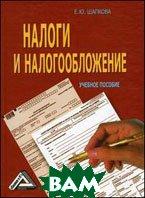 Налоги и налогообложение. Учебное пособие - 2 изд.  Шапкова Е.Ю.  купить