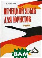 Немецкий язык для юристов. Учебник  Литовчик Е.В.  купить