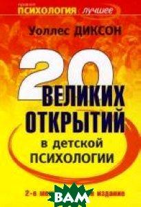20 великих открытий в детской психологии - 2 изд.  Диксон У.  купить