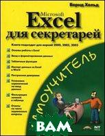 Microsoft Excel для секретарей  Бернд Хельд  купить