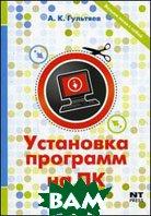 Установка любых программ на ПК  Гультяев А.К.  купить