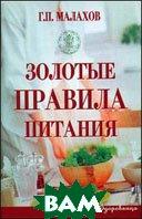 Золотые правила питания - 2 изд.  Малахов Г. П.  купить