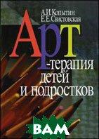 Арт-терапия детей и подростков  Копытин А.И., Свистовская Е.Е. купить