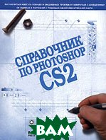 ���������� �� Photoshop CS2 