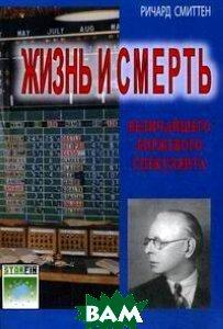 Жизнь и смерть величайшего биржевого спекулянта. 3-е изд., стер  Смиттен Р.  купить