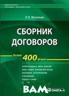 Сборник договоров. Более 400 форм  Васильев Константин купить