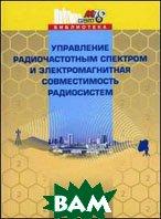 Управление радиочастотным спектром и электромагнитная совместимость радиосистем. Учебное пособие  Быховский  купить