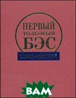Первый толковый большой энциклопедический словарь (БЭС)   купить