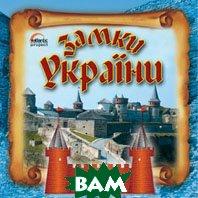 Замки України   купить