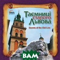 Таємниці старого Львова   купить