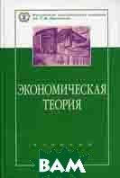 Экономическая теория. Серия `100 лет РЭА им. Г.В. Плеханова`  Видяпин В.И. купить