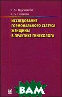 Исследование гормонального статуса женщины в практике гинеколога - 2 изд.  Подзолкова Н.М., Глазкова О.Л.  купить