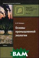 Основы промышленной экологии. Учебник для начального профессионального образования  Голицын А.Н.  купить
