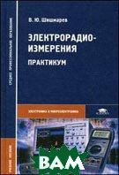 Электрорадиоизмерения. Практикум: 3-е изд., стер  Шишмарев В.Ю. купить