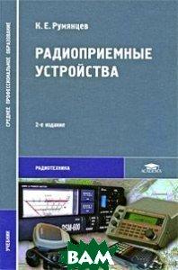 Радиоприемные устройства. Учебник для ввузов 2-е изд., стер  Румянцев К.Е.  купить
