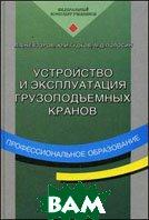Устройство и эксплуатация грузоподъемных кранов - 6 изд.  Невзоров Л.А.  купить