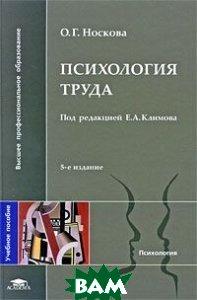 Психология труда. Учебное пособие для вузов. 5-е издание  Носкова О.Г.  купить