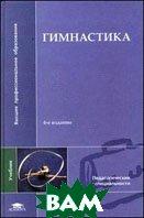 Гимнастика.  7-е изд., стер  Журавин М.Л.  купить