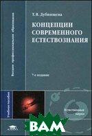 Концепции современного естествознания Учебное пособие. 10-е издание  Т. Я. Дубнищева купить