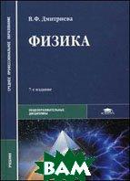 Физика - 9 изд.  Дмитриева В. Ф.  купить