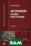 Автомобили. Основы конструкции. Учебник для вузов  Вахламов В. К.  купить