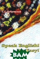 Speak English! It's Easy!  С. Г. Дубровская купить