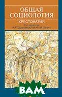 Общая социология. Хрестоматия  Лапин Н.И.  купить