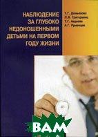Наблюдение за глубоко недоношенными детьми на первом году жизни  Демьянова Т.Г. и др. купить