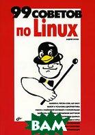 99 советов по Linux  Андрей Орлов купить