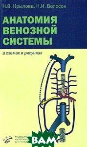 Анатомия венозной системы. Учебное пособие в схемах и рисунках  Крылова Н.В., Волосок Н.И.  купить