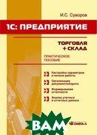 1С: Предприятие: Торговля+Склад  Суворов И.С. купить