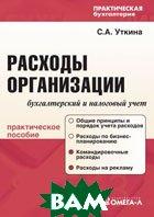 Расходы организации: бухгалтерский и налоговый учет  Уткина С.А.  купить