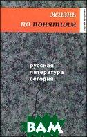 Русская литература сегодня. Жизнь по понятиям  Чупринин С.  купить