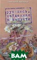 Рукопись, найденная в капусте. Стихи и сказки  Кружков Григорий Михайлович купить
