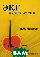 ЭКГ в педиатрии. 2-изд  Макаров Л.М. купить