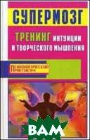 Супермозг. Тренинг интуиции и творческого мышления  Фьюсел Б., Лихач А.В.  купить