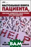 Настольная книга пациента, или Как защитить свои права при обращении за медицинской помощью  Каркавина Д.Ю.  купить