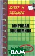 Мировая экономика. Конспект лекций  Шевчук Д.А.  купить