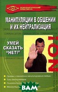 Манипуляции в общении и их нейтрализация. Умей сказать `нет!` - 2 изд.  Бубличенко М.М.  купить
