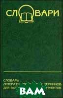 Словарь литературоведческих терминов для выпускников и абитуриентов  Инджиев А.А.  купить