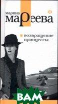 Возвращение принцессы  Мареева М. купить
