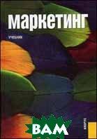 Маркетинг. Учебник - 5 изд.  Под ред. Парамоновой купить