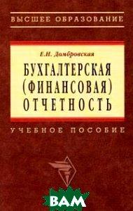 Бухгалтерская (финансовая) отчетность  Домбровская Е.Н. купить