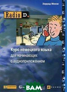 Radio D. Учебник немецкого языка для начинающих с аудиоприложением  Херрад Меезе  купить