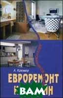 Евроремонт и дизайн двухкомнатной квартиры  Кремер А.  купить