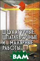 Штукатурные, шпатлевочные и малярные работы. Практическое пособие  Руденко В.И.  купить