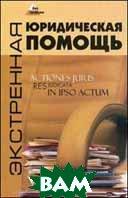Экстренная юридическая помощь  Ковалева Е.Н.  купить