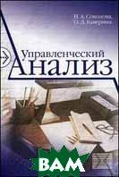 Управленческий анализ. Учебное пособие  Соколова Н.А., Каверина О.Д.  купить