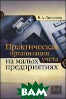 Практическая организация учета на малых предприятиях  Липатова В.А.  купить