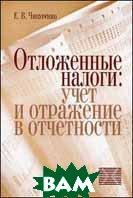 Отложенные налоги. Учет и отражение в отчетности. Учебное пособие  Чипуренко Е.В.  купить